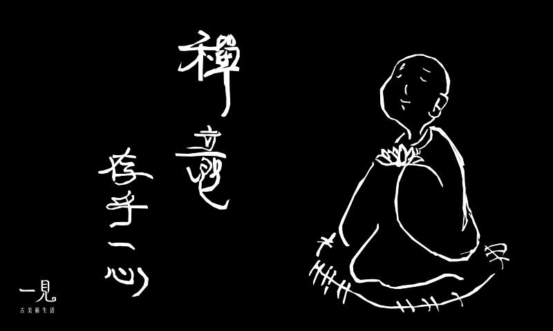 難得一見 ‧ 茶道具 古董 仙媒 茶合 茶荷 【 茶則 】