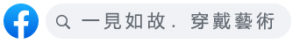 https://www.facebook.com/egain.tw.taipei